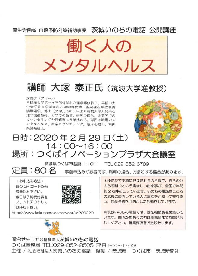 茨城いのちの電話公開講座